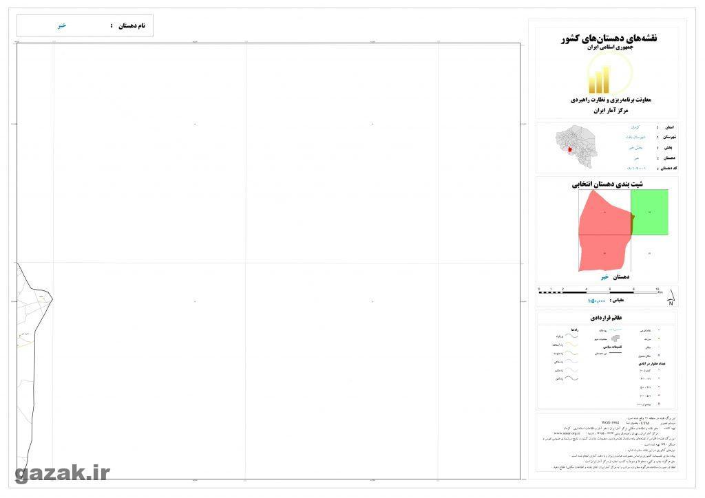 khabar 2 1024x724 - نقشه روستاهای شهرستان بافت