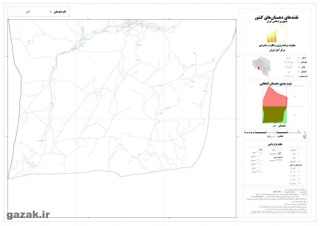khabar 3 1024x724 - نقشه روستاهای شهرستان بافت
