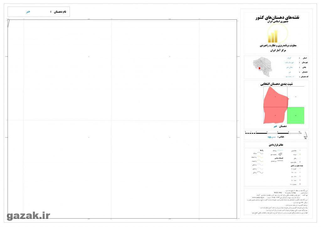 khabar 4 1024x724 - نقشه روستاهای شهرستان بافت