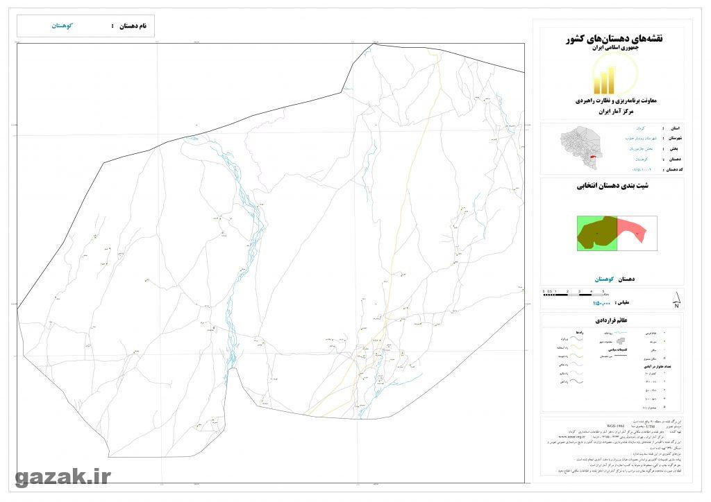 kohestan 1 1024x724 - نقشه روستاهای شهرستان رودبار جنوب