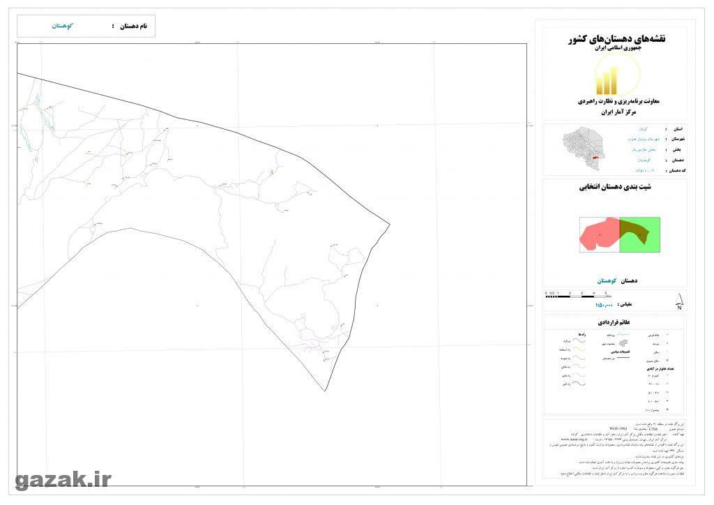 kohestan 2 1024x724 - نقشه روستاهای شهرستان رودبار جنوب