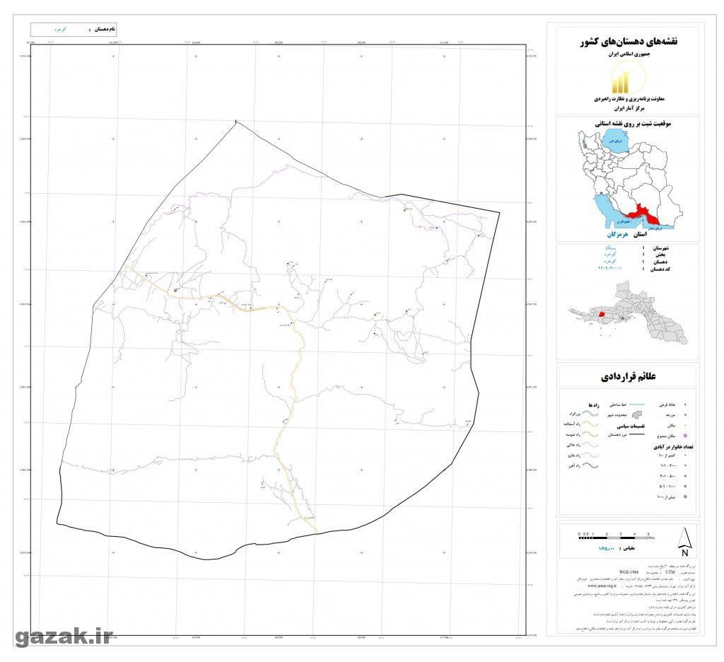 kokhard 1024x936 - نقشه روستاهای شهرستان بستک