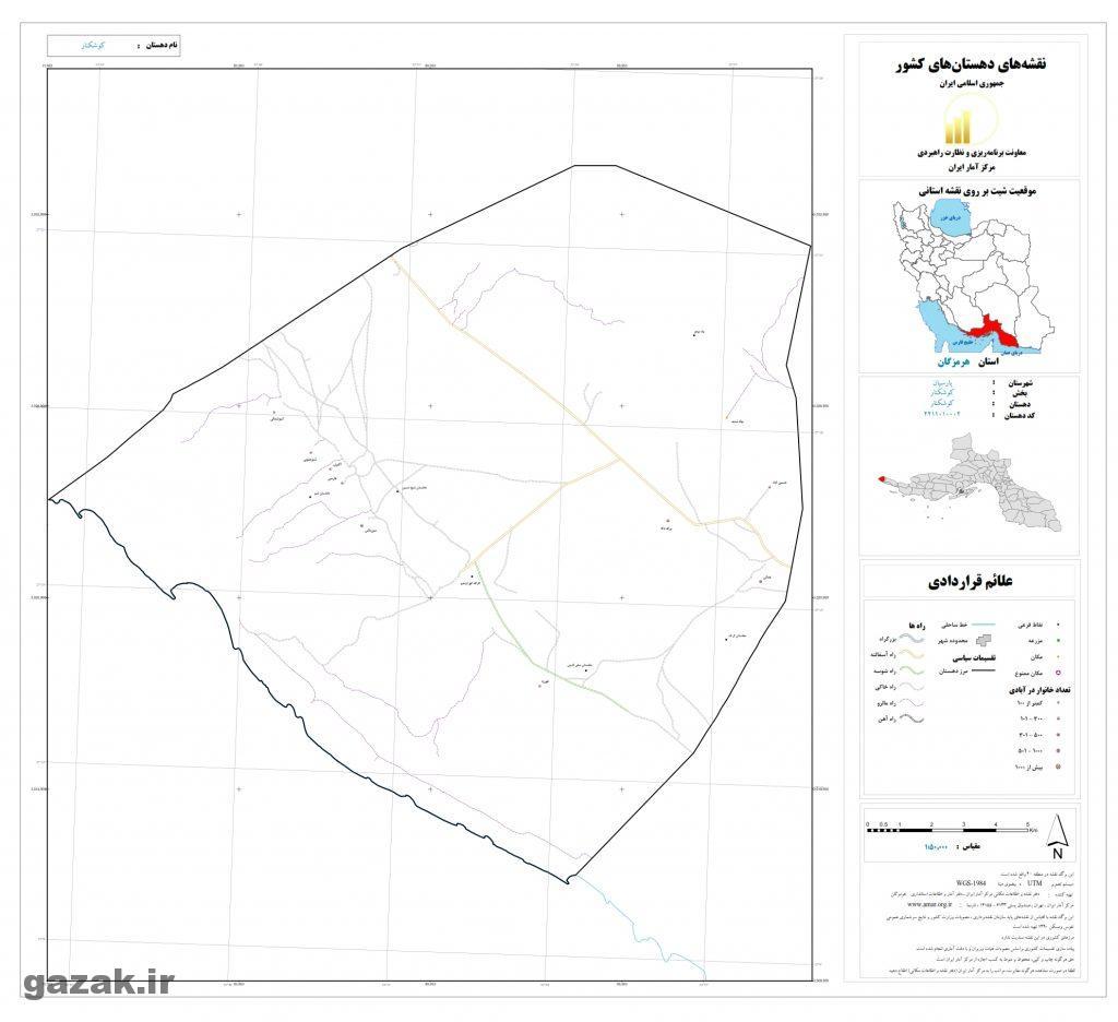 koshkenar 1024x936 - نقشه روستاهای شهرستان پارسیان