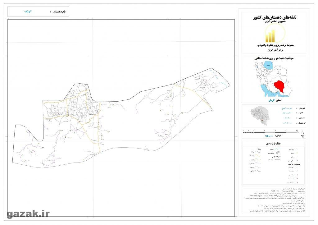 kotak 1024x724 - نقشه روستاهای شهرستان کهنوج