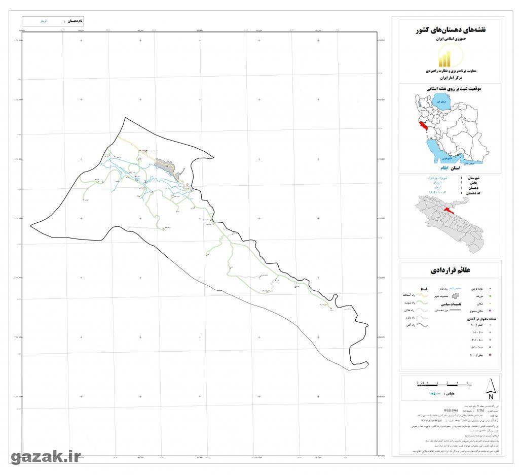lomar 1024x936 - نقشه روستاهای شهرستان سیروان چرداول