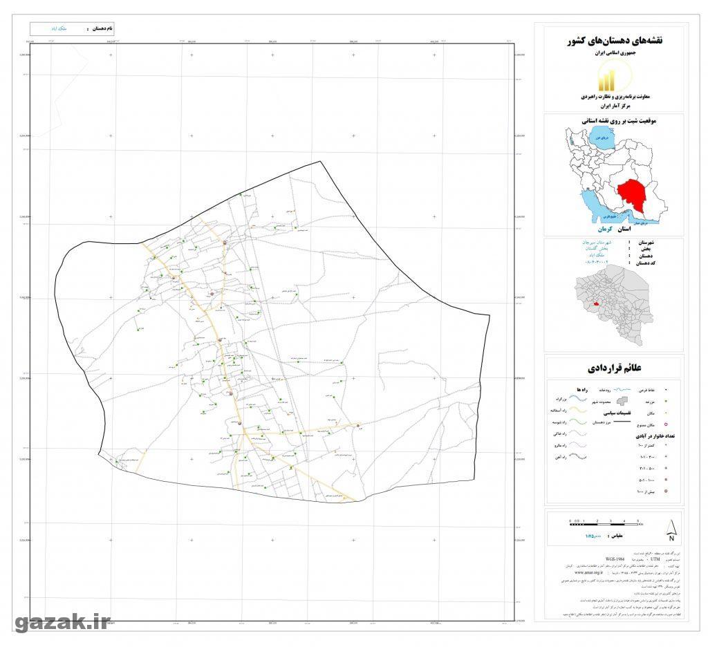 malek abad 1024x936 - نقشه روستاهای شهرستان سیرجان