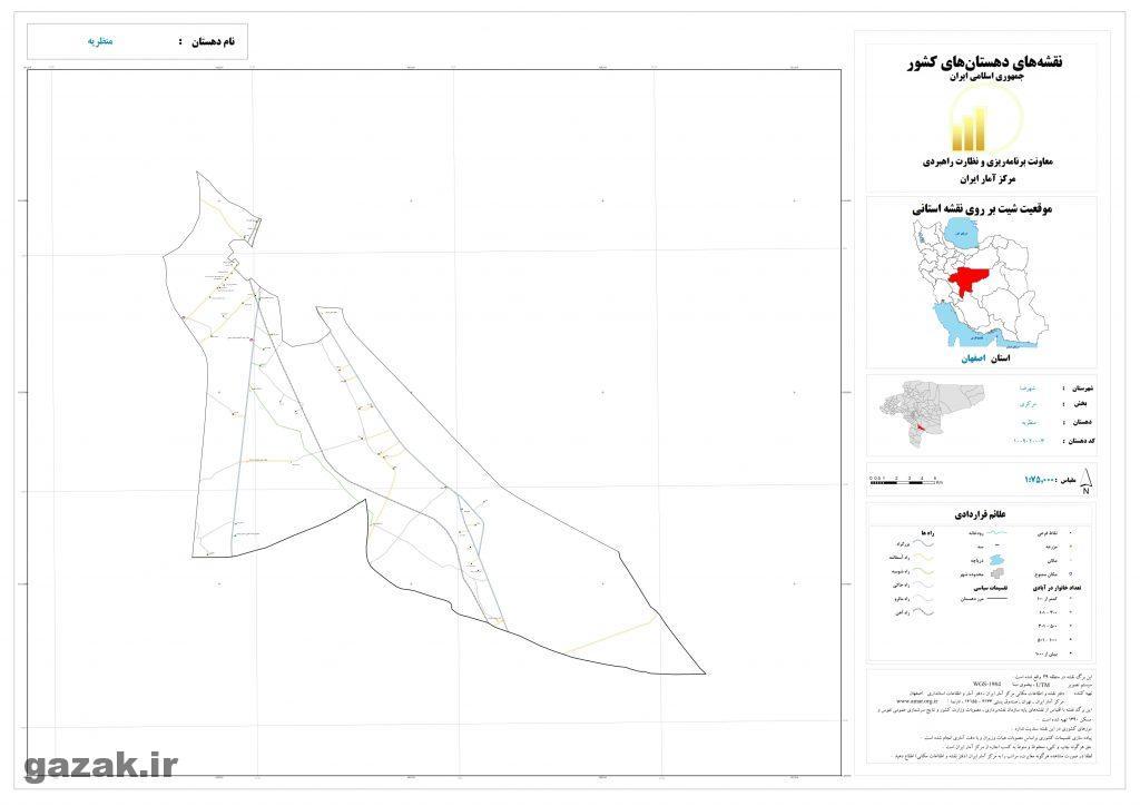manzarie 1024x724 - نقشه روستاهای شهرستان شهرضا