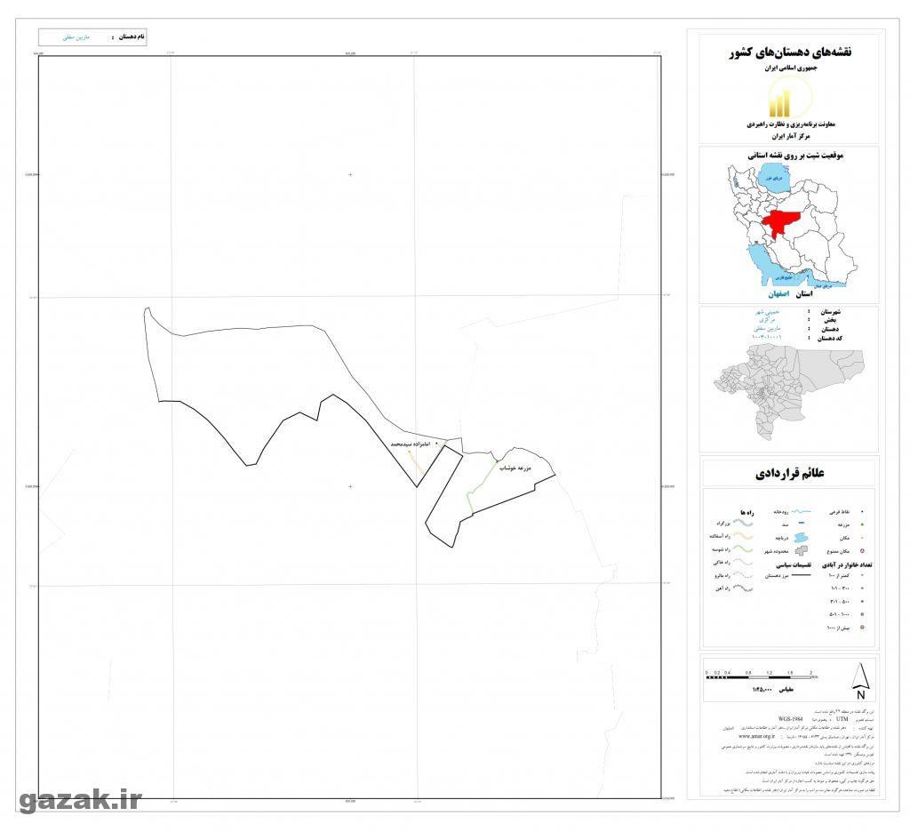 marbin sofla 1024x936 - نقشه روستاهای شهرستان خمینی شهر