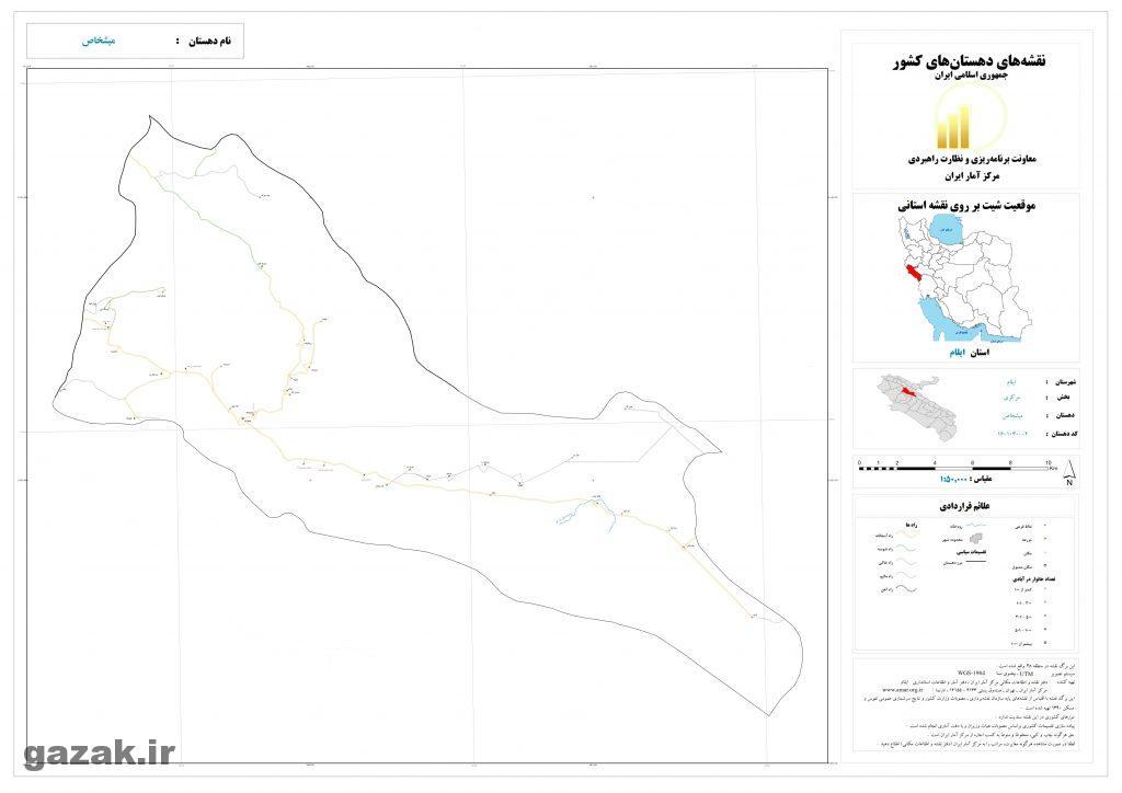 mishkhas 1024x724 - نقشه روستاهای شهرستان ایلام