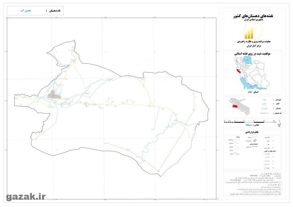mohsen ab 1024x724 - نقشه روستاهای شهرستان مهران