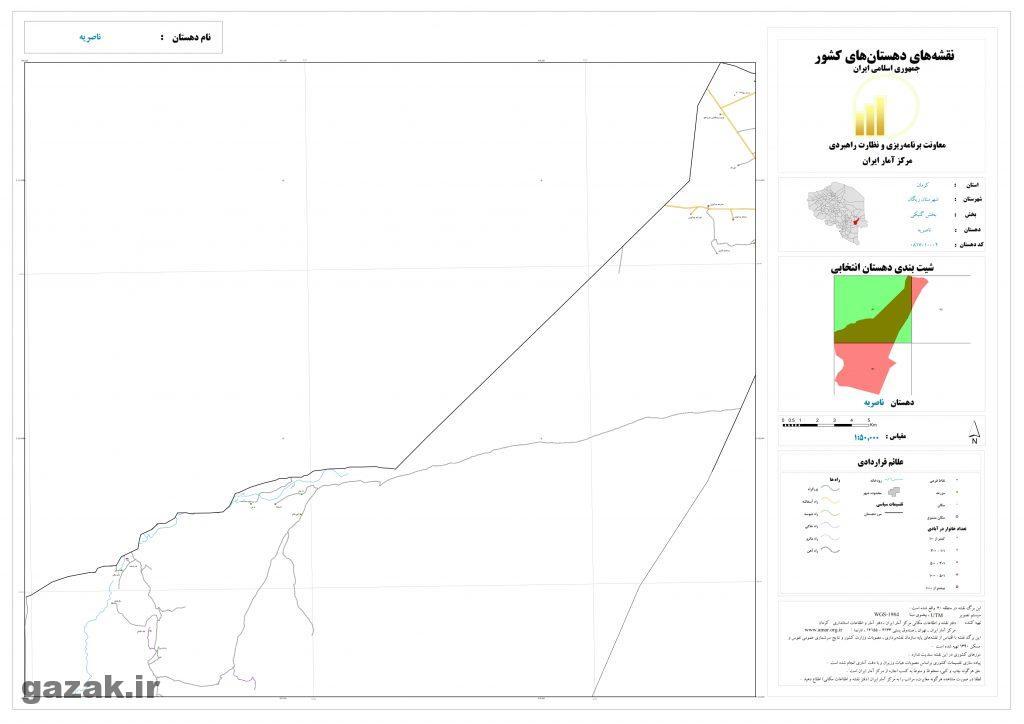 naserieh 1024x724 - نقشه روستاهای شهرستان ریگان