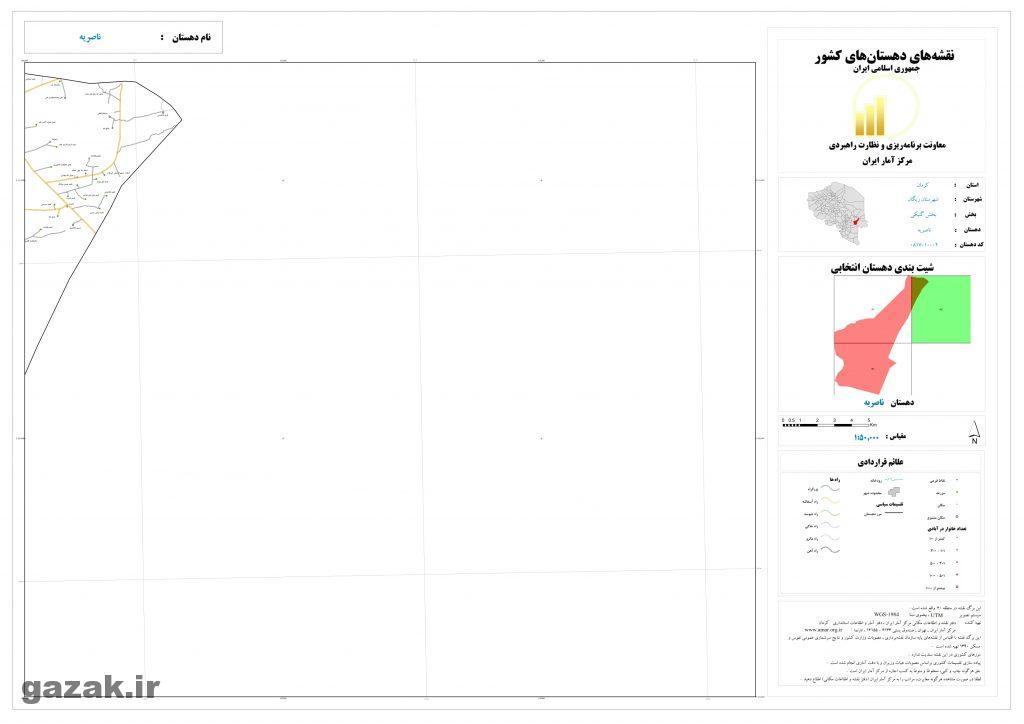 naserieh 2 1024x724 - نقشه روستاهای شهرستان ریگان