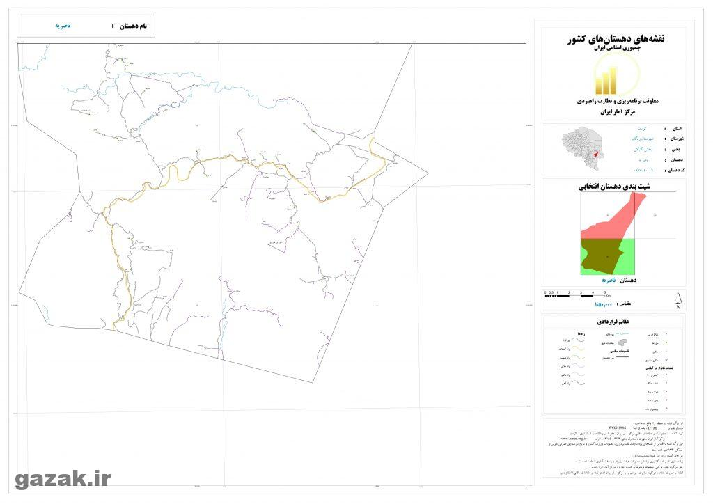 naserieh 3 1024x724 - نقشه روستاهای شهرستان ریگان
