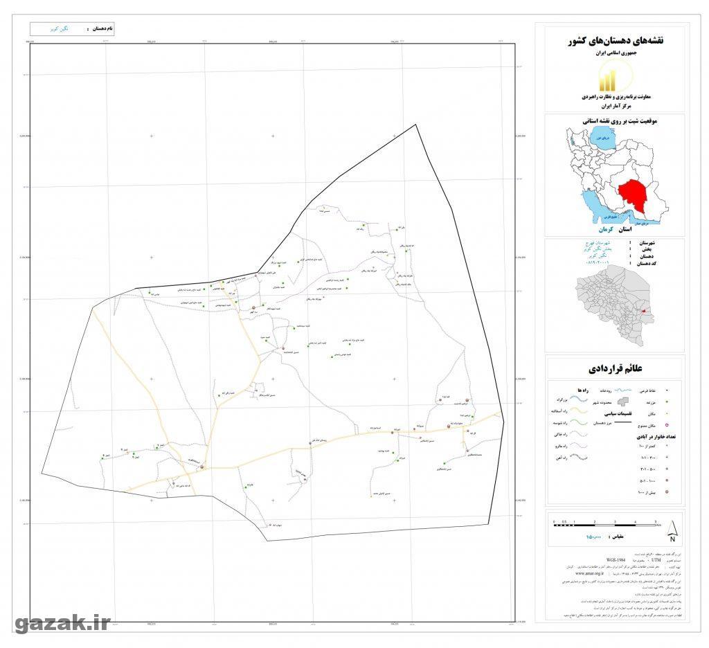 negin kavir 1024x936 - نقشه روستاهای شهرستان فهرج