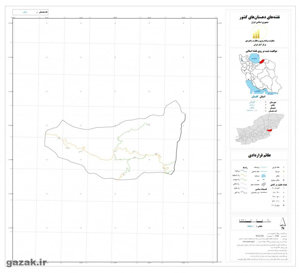 nilkoh 1024x936 - نقشه روستاهای شهرستان گالیکش