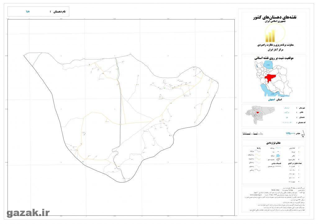 olia 1024x724 - نقشه روستاهای شهرستان اردستان
