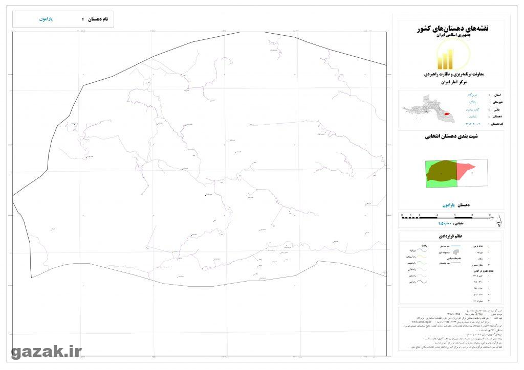 paramon 1024x724 - نقشه روستاهای شهرستان بشاگرد