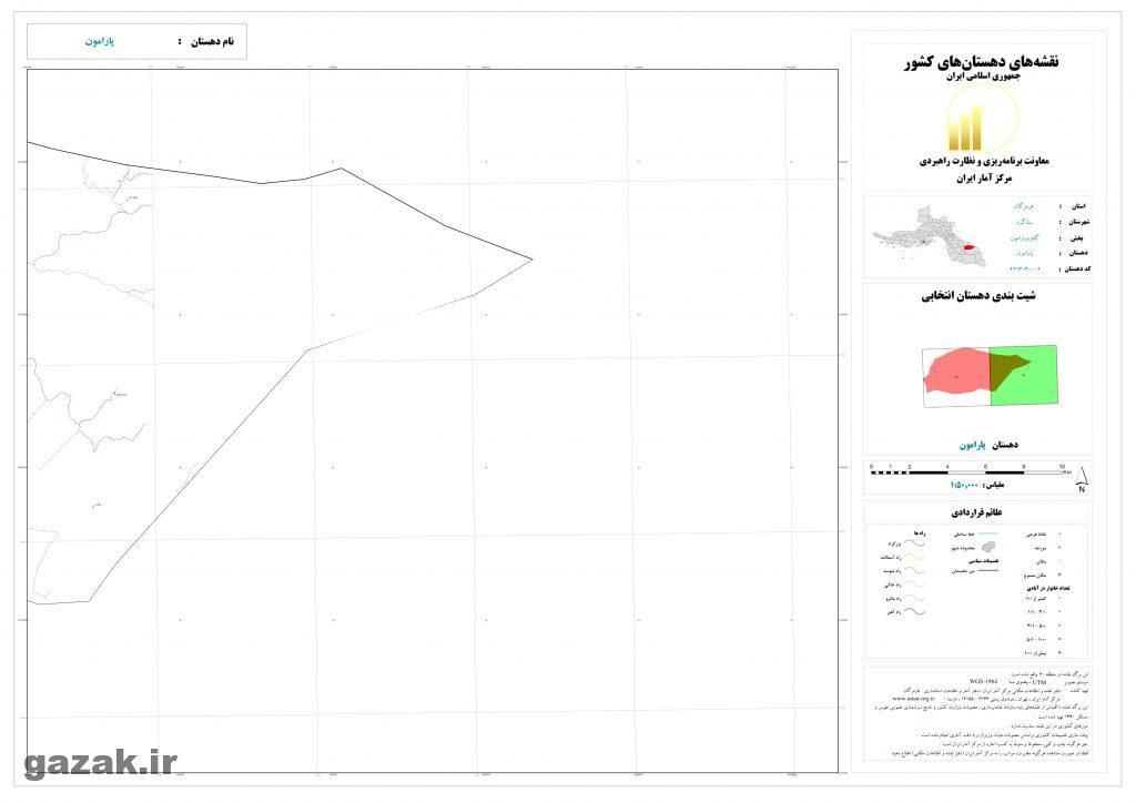 paramon 2 1024x724 - نقشه روستاهای شهرستان بشاگرد