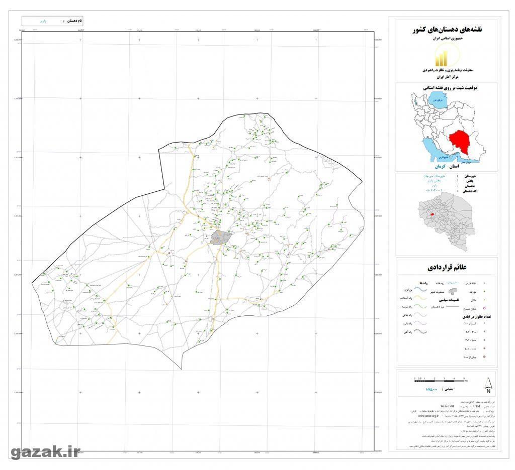 pariz 1024x936 - نقشه روستاهای شهرستان سیرجان