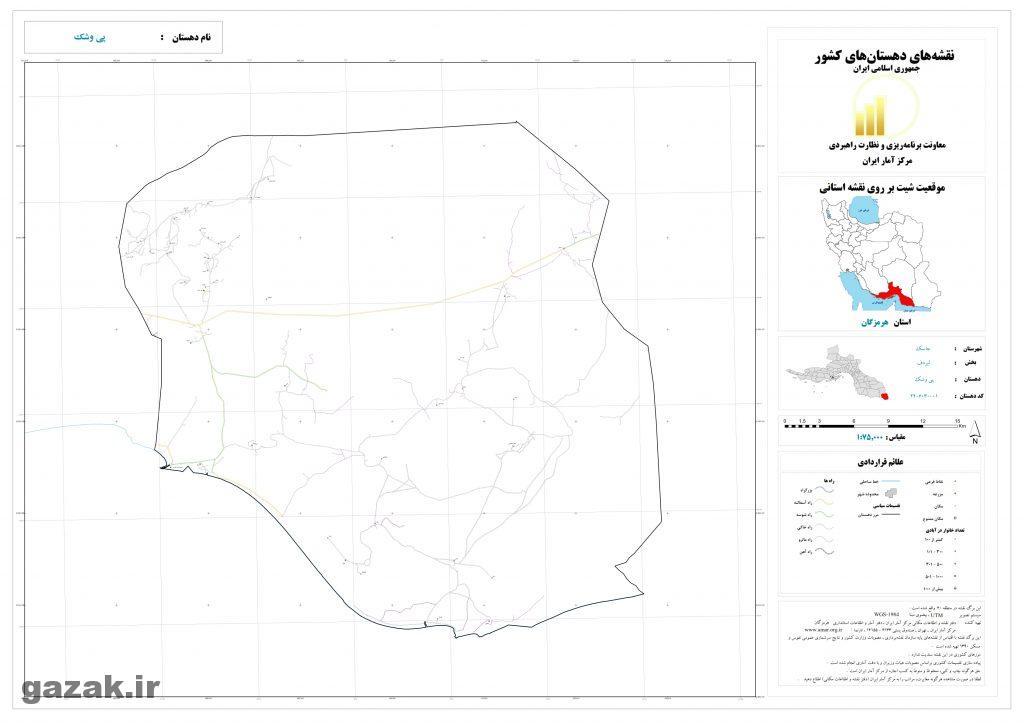 pi vashk 1024x724 - نقشه روستاهای شهرستان جاسک