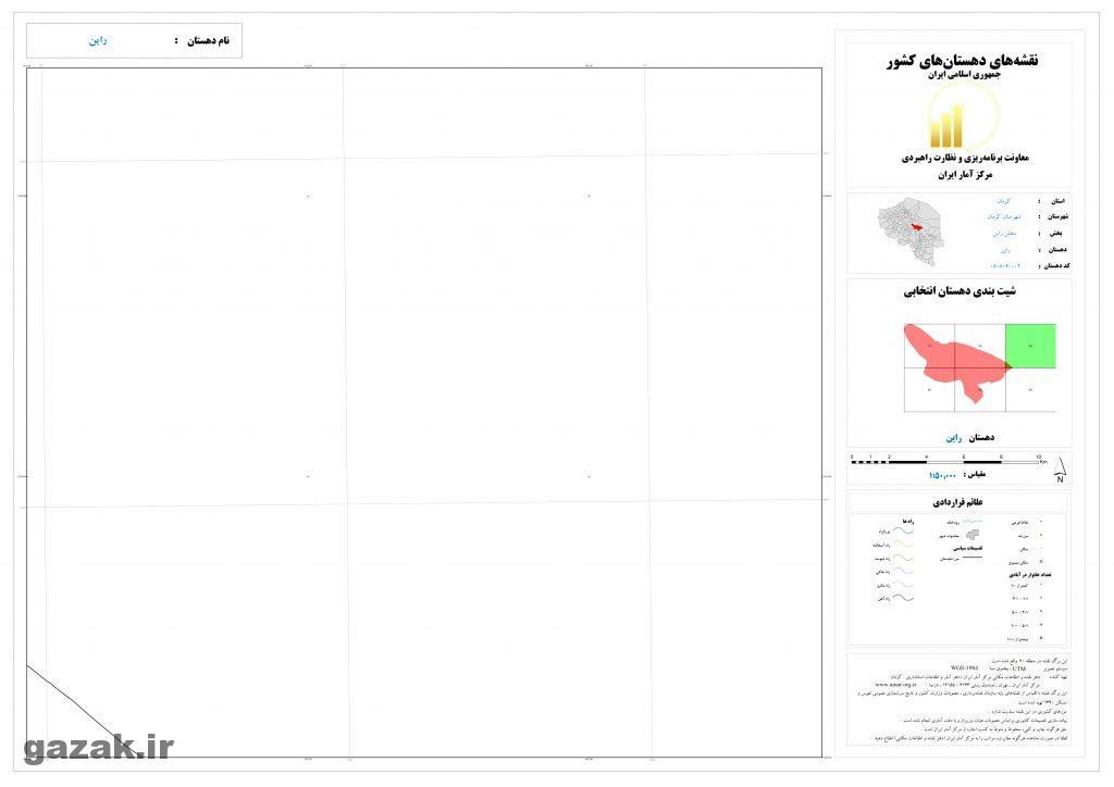 rain 3 1024x724 - نقشه روستاهای شهرستان کرمان