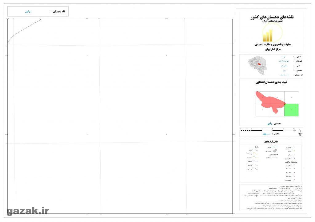 rain 6 1024x724 - نقشه روستاهای شهرستان کرمان