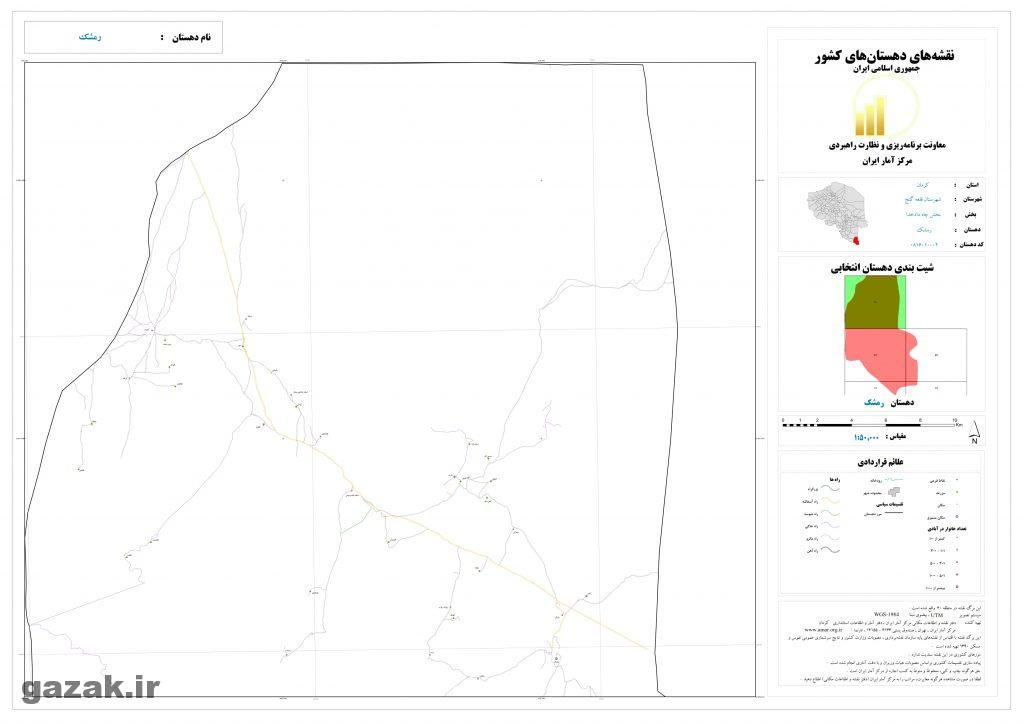 ramshak 1024x724 - نقشه روستاهای شهرستان قلعه گنج