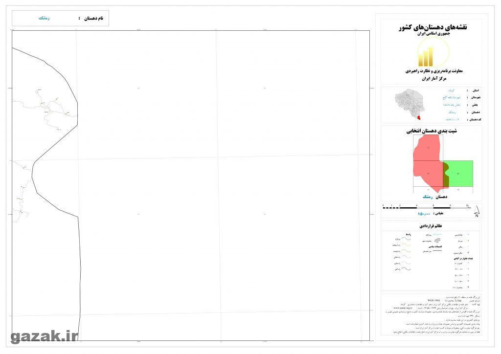 ramshak 3 1024x724 - نقشه روستاهای شهرستان قلعه گنج