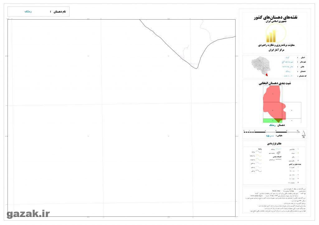 ramshak 4 1024x724 - نقشه روستاهای شهرستان قلعه گنج