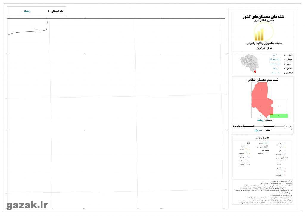 ramshak 5 1024x724 - نقشه روستاهای شهرستان قلعه گنج