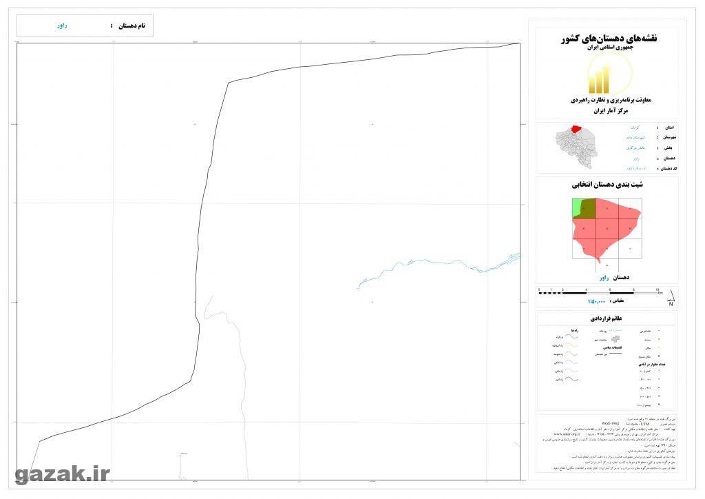 ravar 1024x724 - نقشه روستاهای شهرستان راور