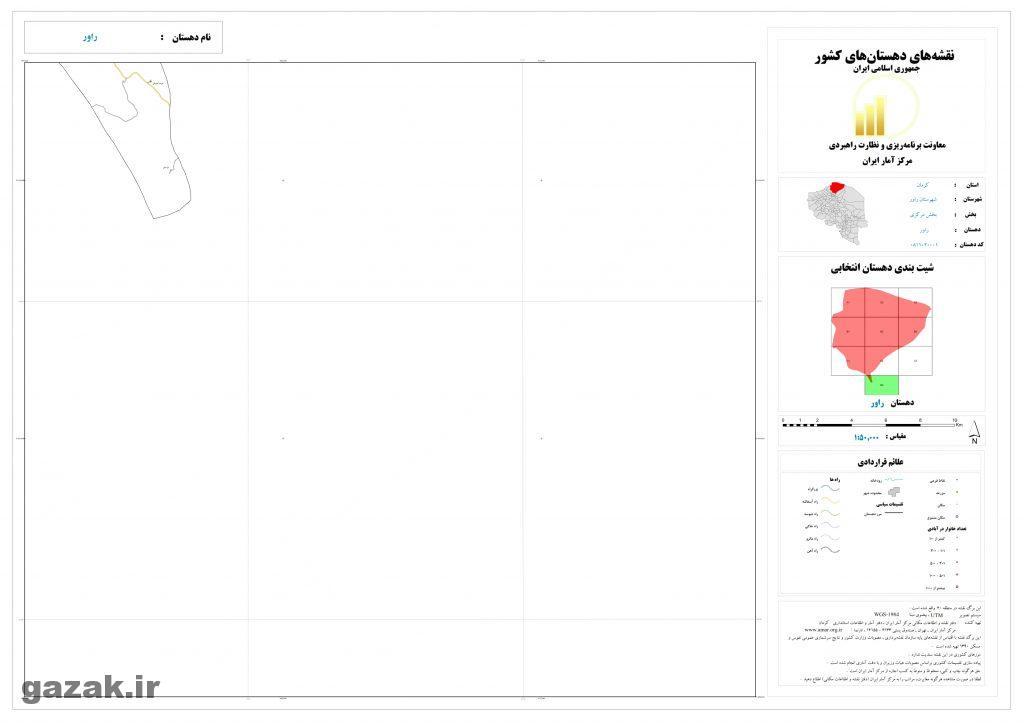 ravar 10 1024x724 - نقشه روستاهای شهرستان راور