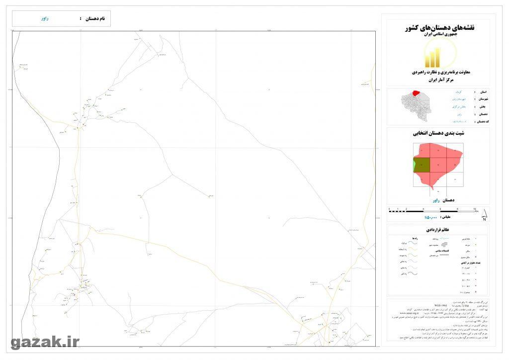 ravar 4 1024x724 - نقشه روستاهای شهرستان راور
