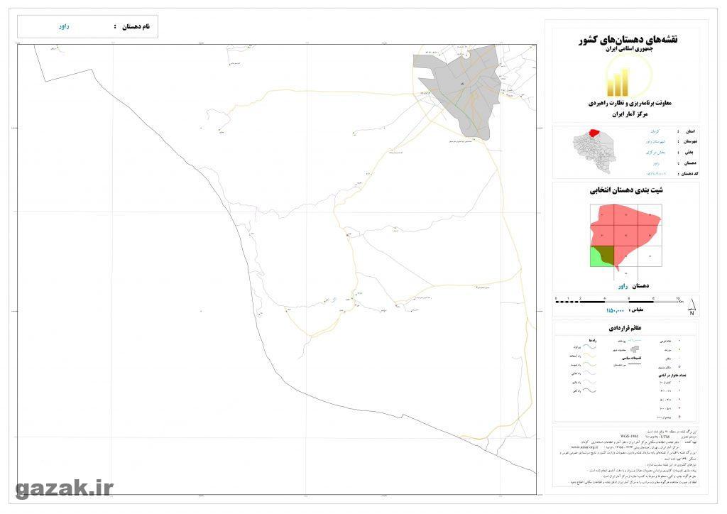 ravar 7 1024x724 - نقشه روستاهای شهرستان راور