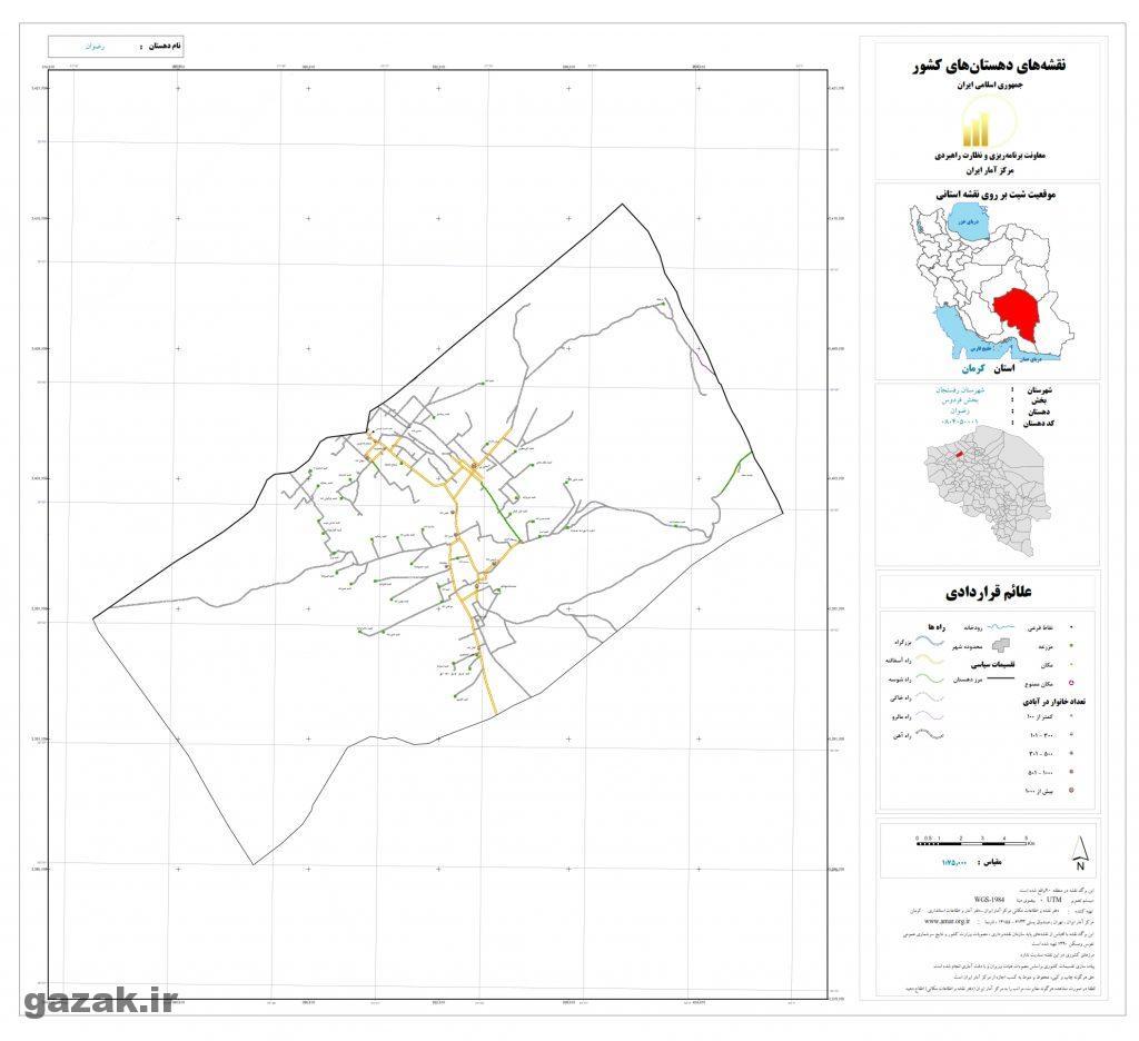 rezvan 1 1024x936 - نقشه روستاهای شهرستان رفسنجان