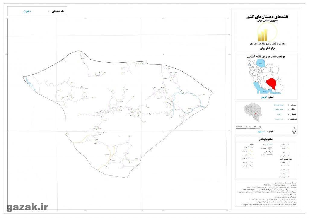 rezvan 1024x724 - نقشه روستاهای شهرستان جیرفت