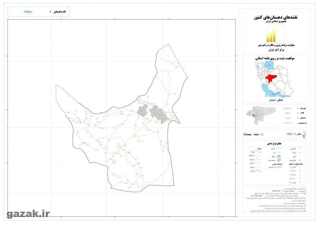 rezvanieh 1024x724 - نقشه روستاهای شهرستان تیران و کرون