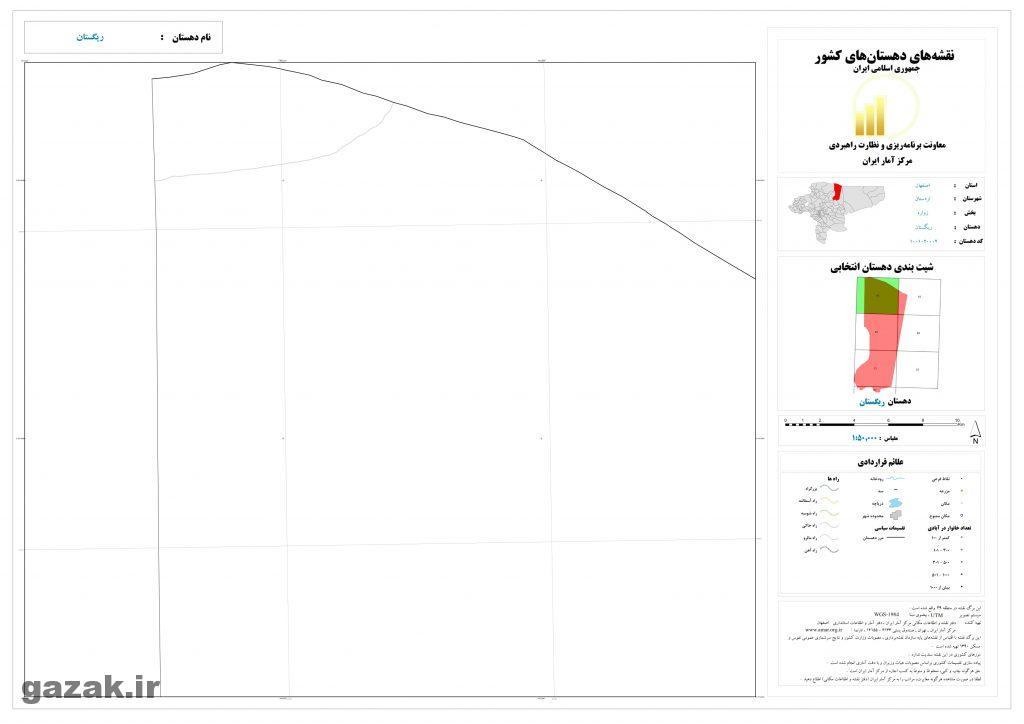 rigestan 1024x724 - نقشه روستاهای شهرستان اردستان