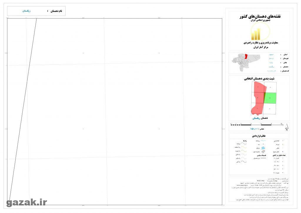 rigestan 4 1024x724 - نقشه روستاهای شهرستان اردستان