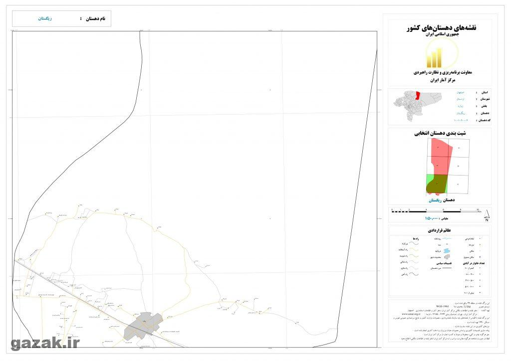 rigestan 5 1024x724 - نقشه روستاهای شهرستان اردستان