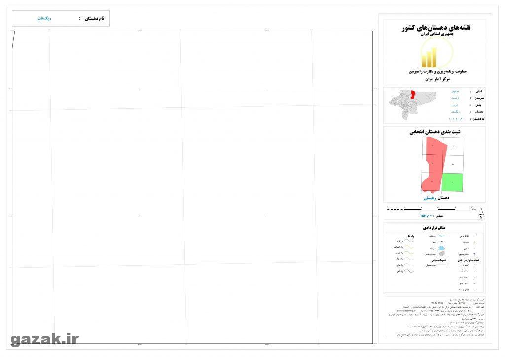 rigestan 6 1024x724 - نقشه روستاهای شهرستان اردستان