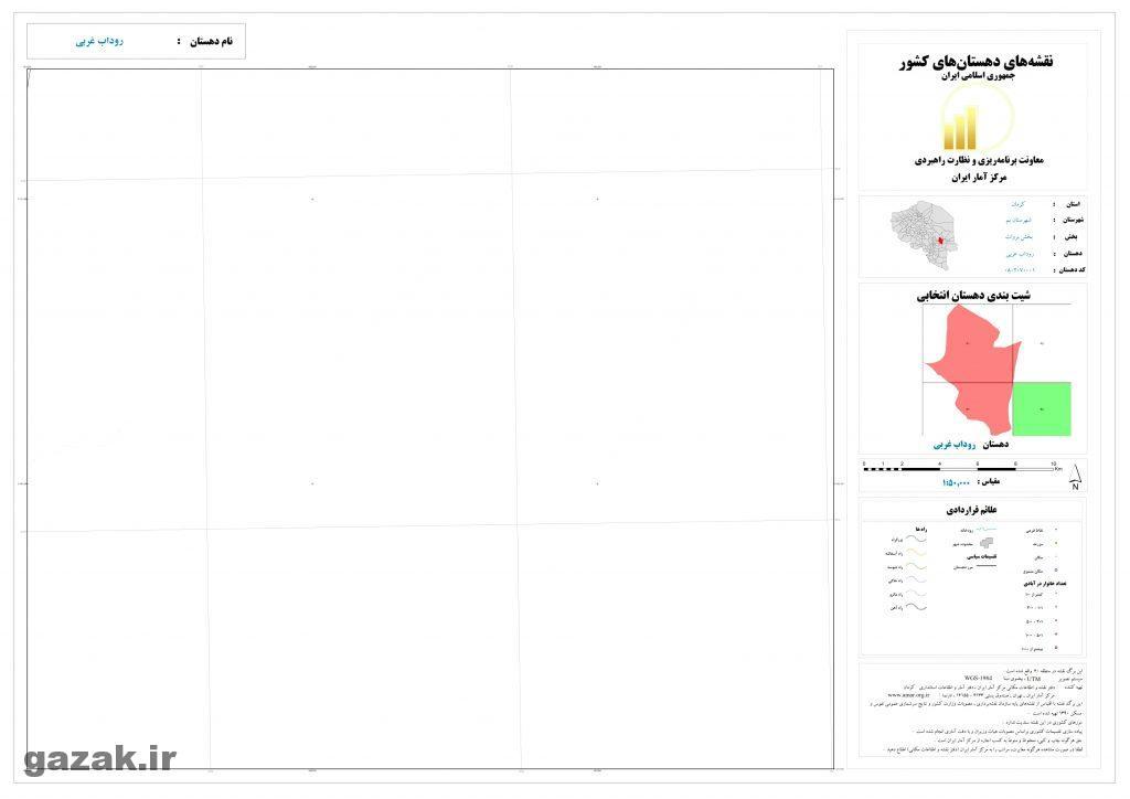 rodab gharbi 4 1024x724 - نقشه روستاهای شهرستان بم