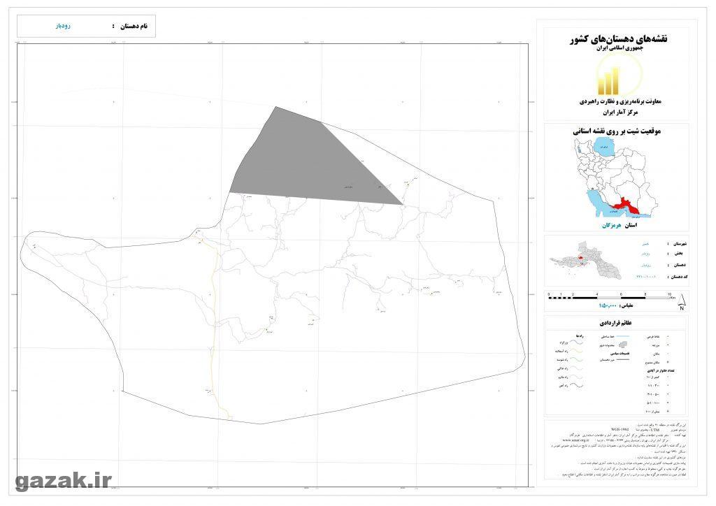 roudbar 1024x724 - نقشه روستاهای شهرستان خمیر