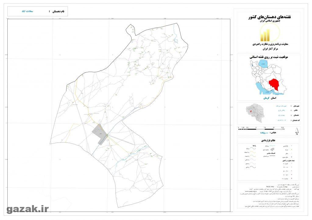 saadat abad 1024x724 - نقشه روستاهای شهرستان سیرجان
