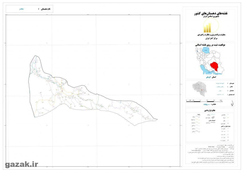 saghdar 1024x724 - نقشه روستاهای شهرستان جیرفت