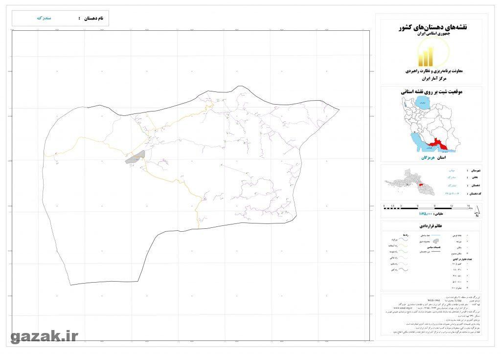 sandarak 1024x724 - نقشه روستاهای شهرستان میناب