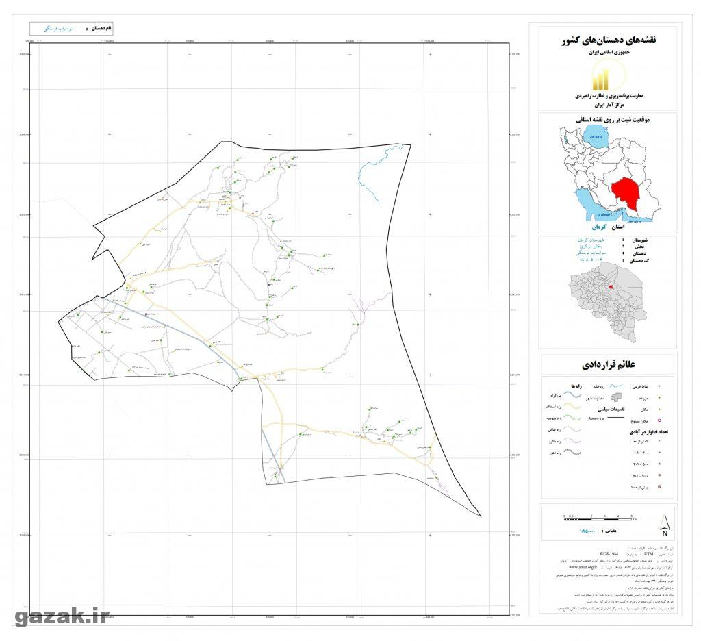 sar asiab farsangi 1024x936 - نقشه روستاهای شهرستان کرمان
