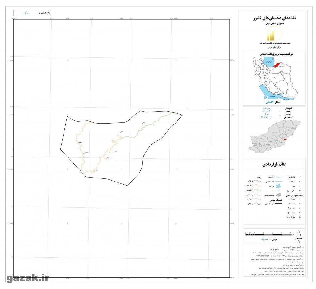 sar gol 1024x936 - نقشه روستاهای شهرستان مینودشت