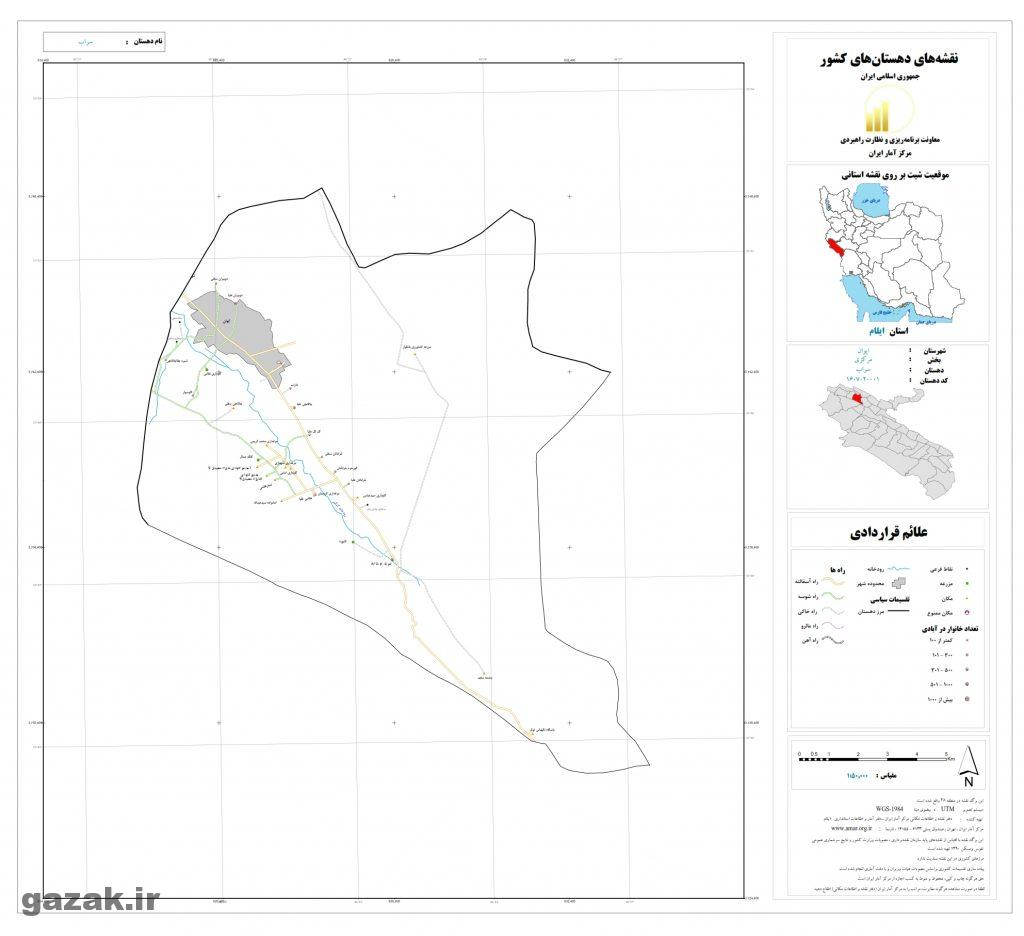 sarab 1 1024x936 - نقشه روستاهای شهرستان ایوان