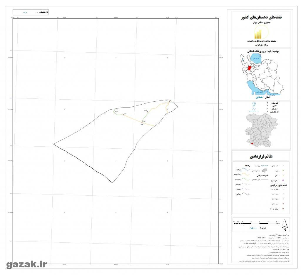 sarab 1024x936 - نقشه روستاهای شهرستان نهاوند